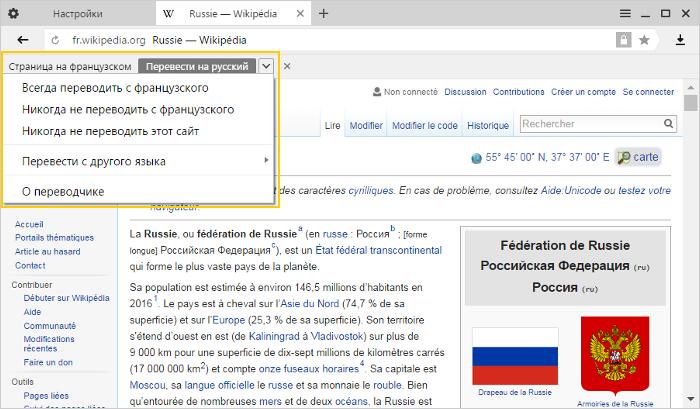 Как сделать так чтобы браузер переводил