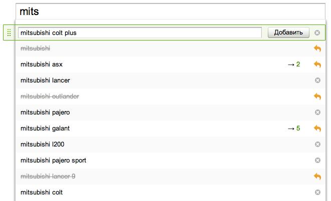 Поисковые подсказки можно редактировать по вашему усмотрению в удобном интерфейсе: вы можете изменять порядок подсказок, удалять ненужные, а также добавлять свои.
