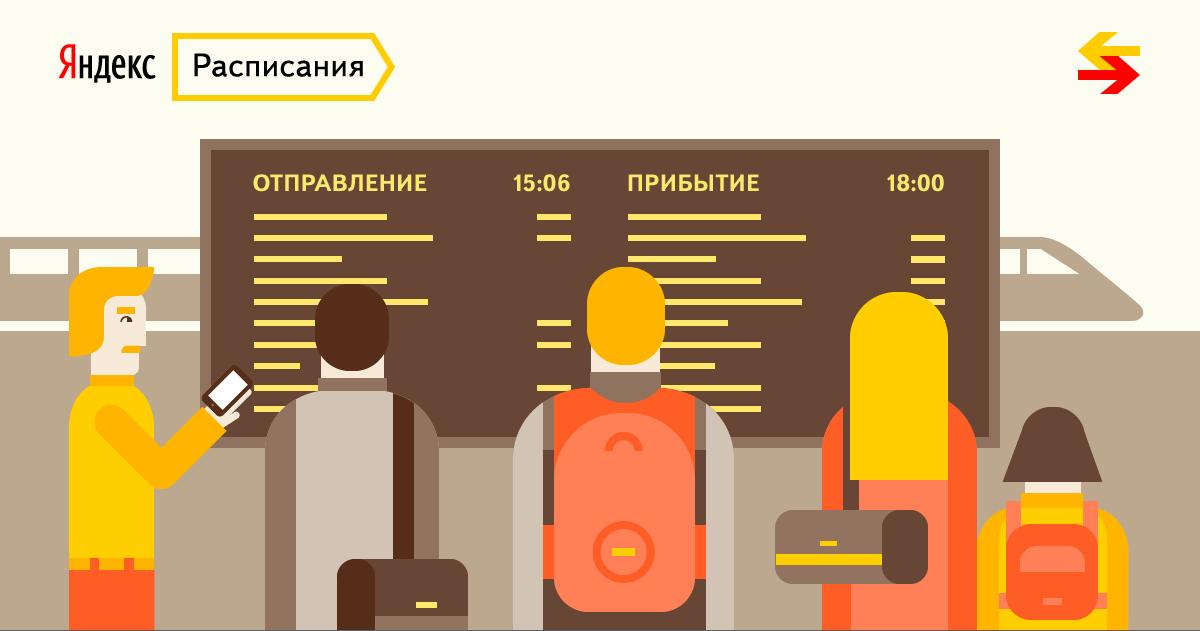 график самары из расписание поездов