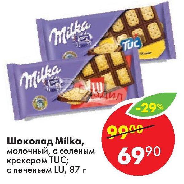 Milka с печеньем