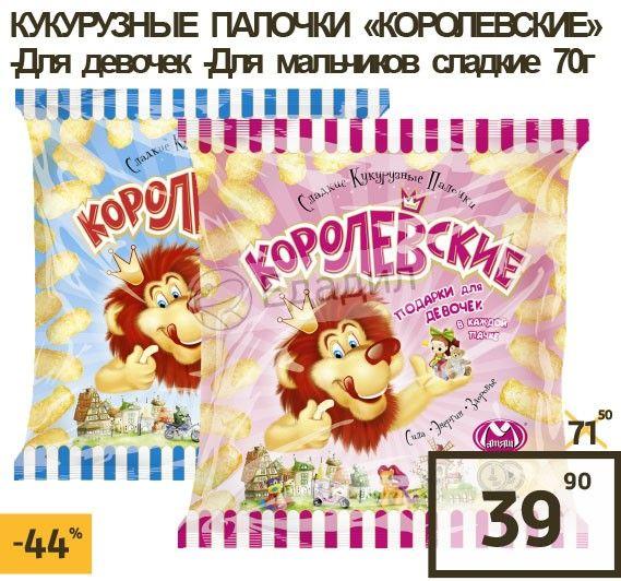 Сладкие кукурузные палочки королевские подарки для мальчиков 66