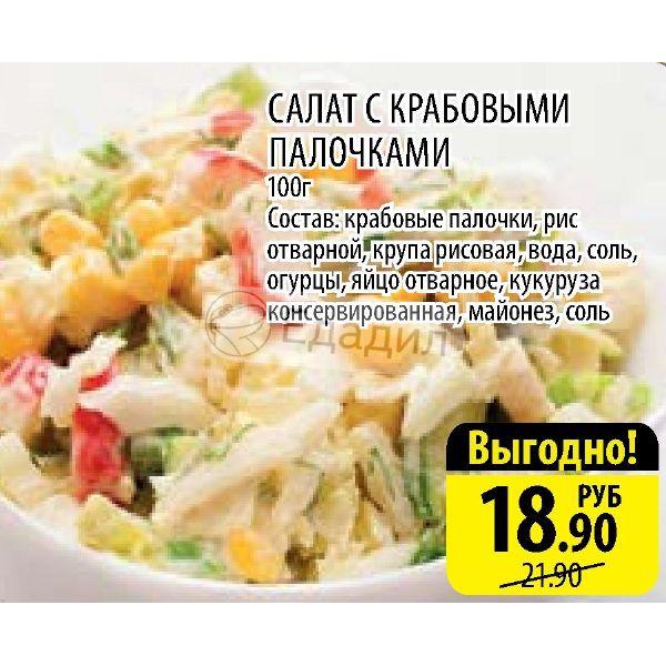 Салат с кукурузой и крабовыми палочками состав