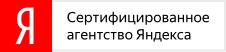 Сертифицированное агентство