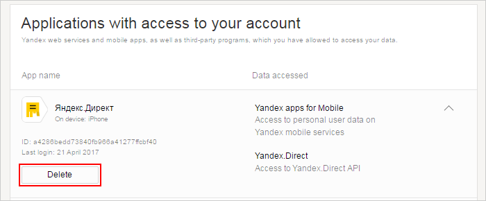 Яндекс директ токен как разрекламировать сай