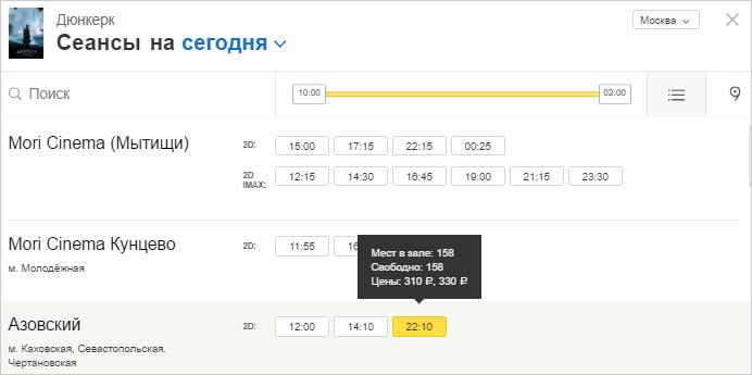 Яндекс купить билеты кино новосибирск театр музкомедия афиша