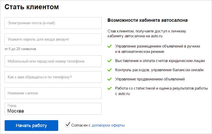 Дилерам - Auto.ru для юридических лиц. Помощь 4cdcae7ae61