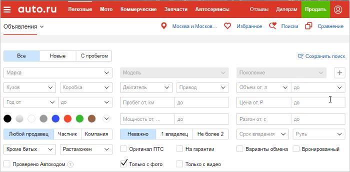 Поиск бесплатное объявление о продаже автомобиля работа в днепропетровске водителем свежие вакансии