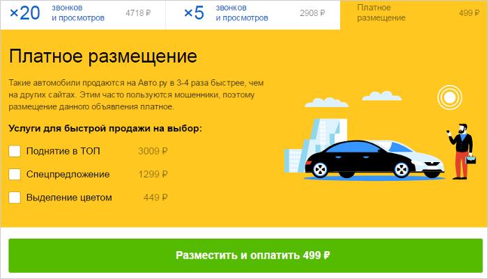 Подать объявление об автосервисе бесплатно подать объявление на купи.ру вологда бесплатные объявления
