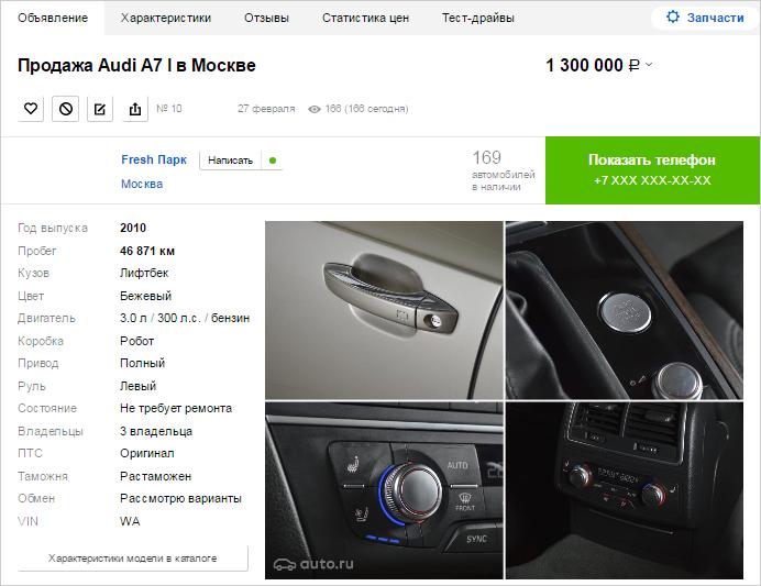Auto ru удалить объявление продажа нового бизнеса в ярославле