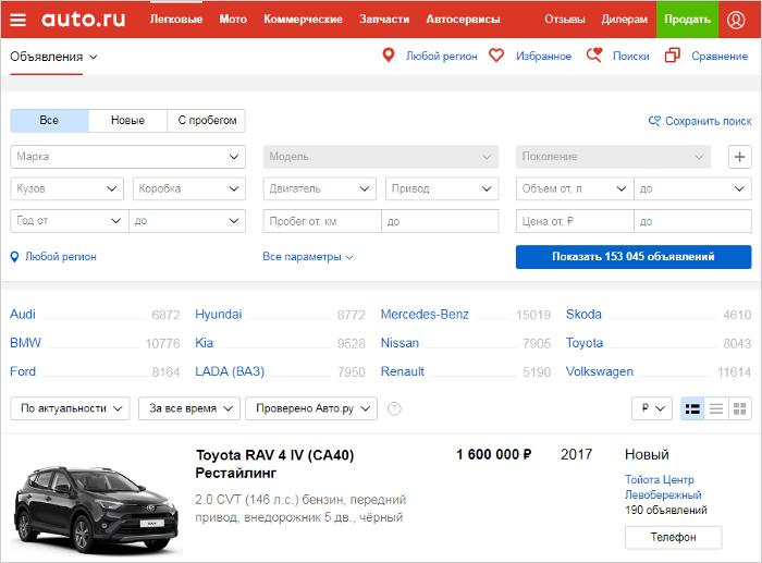 Поиск бесплатное объявление о продаже автомобиля свежие вакансии метро пражская