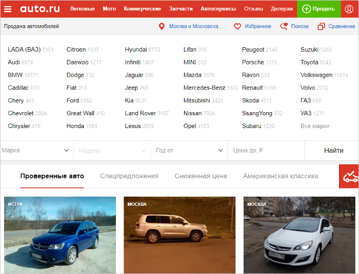 Подборки объявлений - Auto.ru. Помощь 1837a67d965