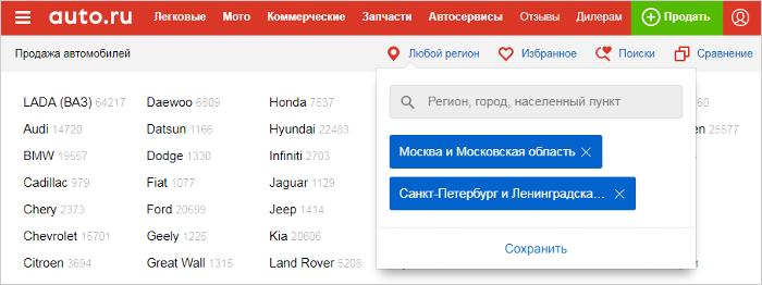 Поиск объявлений - Auto.ru. Помощь a4362185f8b