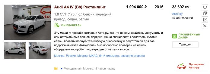 В разделе Легковые рядом с вашим объявлением появится значок Проверено  Авто.ру. fc57a953388