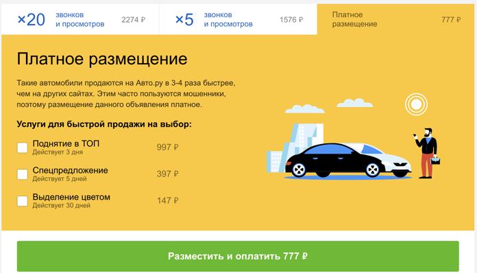 Бесплатные и платные объявления - Auto.ru. Помощь bd2df177bd1