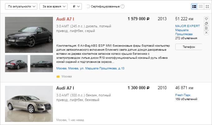 Избранные объявления - Auto.ru. Помощь 7118fd11c22