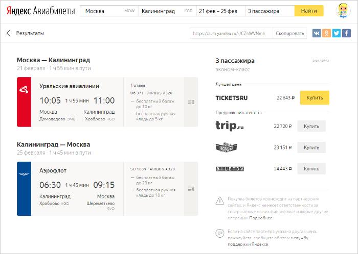 Яндекс купить билеты на самолет стоимость билета на самолет краснодар саратов