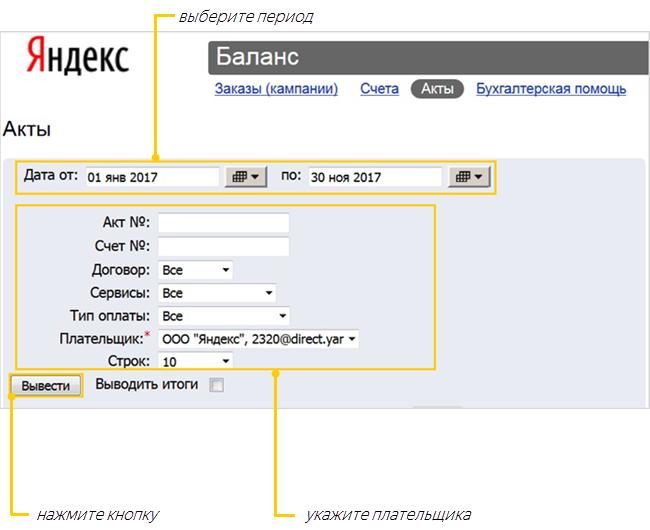 Оригиналы документов яндекс директ яндекс контекстная реклама бегун контекстная реклама контекстная поисковая реклама
