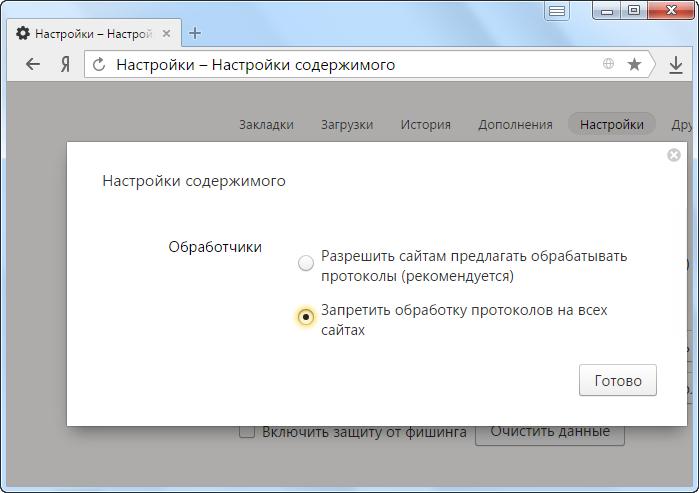 Как установить обработку протокола mailto в opera