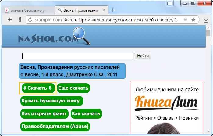 Yandex browser fb2 скачать