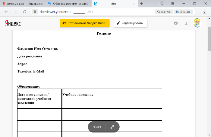 преобразовать яндекс браузер пдф документ в ворд турбозайм телефон