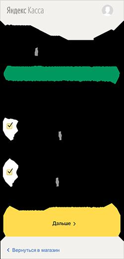 яндекс касса кредит отзывы кредит наличными под залог загородного дома
