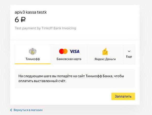 Тинькофф онлайн банк вход в личный