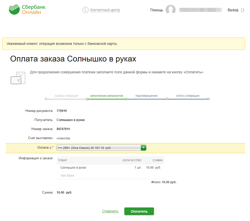 Сб банк онлайн