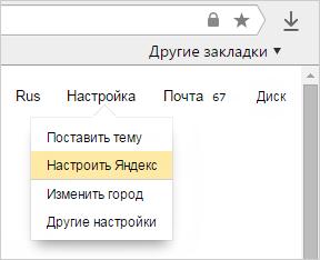 Новые Темы Для Яндекса Скачать Бесплатно - фото 7