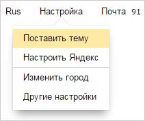 Новые Темы Для Яндекса Скачать Бесплатно - фото 10