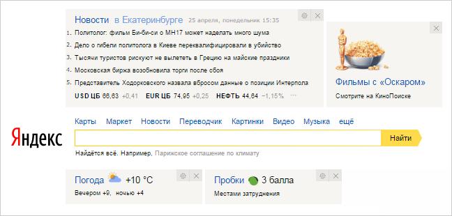 Реклама виджетов яндекс увеличить посещаемость сайта вирусный маркетинг
