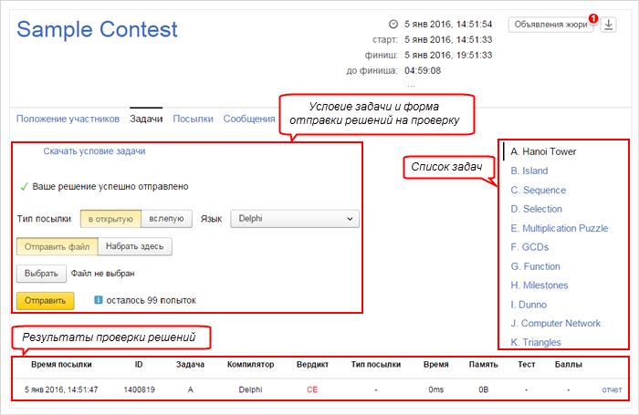 Яндекс контест решение задач исследование функции примеры решения задач