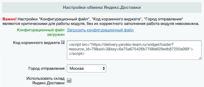 Яндекс и 1с битрикс битрикс стили для визуального редактора