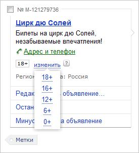 Требования к рекламным объявлениям яндекс директ реклама на главной странице google