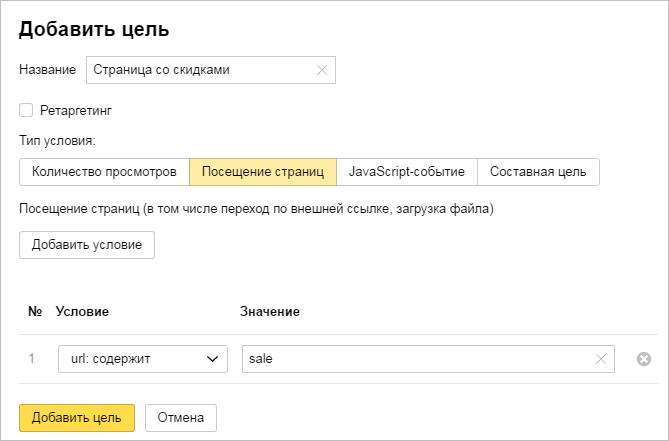 Яндекс директ настройка аудитории реклама товарного бетона