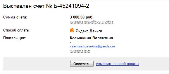 Как оплатить рекламу в яндекс директ с яндекс кошелька контекстная реклама mail директ