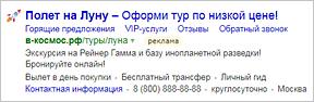 Реклама Яндекс.Директ (комплекс)
