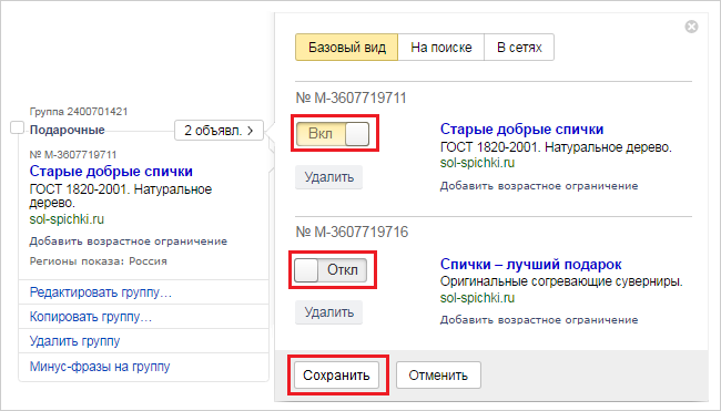 Яндекс директ подсчет знаков товарна реклама
