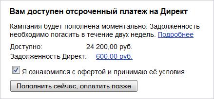 Отсрочка платежа яндекс директ становится раскрутка сайта обойдется дешевле чем реклама в печати печатная