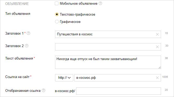 Яндекс директ работа с группами объявлений как рекламировать кашемир