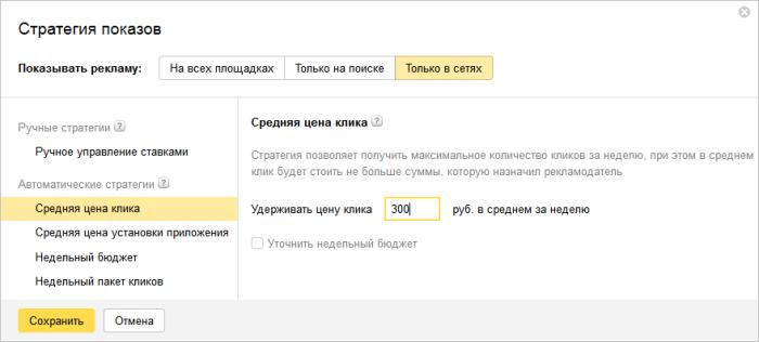 Директ рся яндекс помощь картинки видеореклама в интернете цена