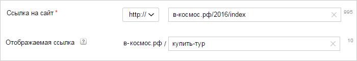 Отображаемая ссылка яндекс директ реклама в браузере эксплорер как убрать
