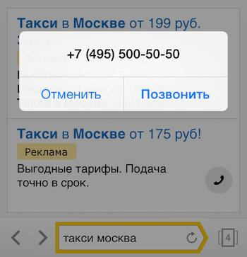 Мобильное объявление яндекс директ яндекс директ техподдержка обратная