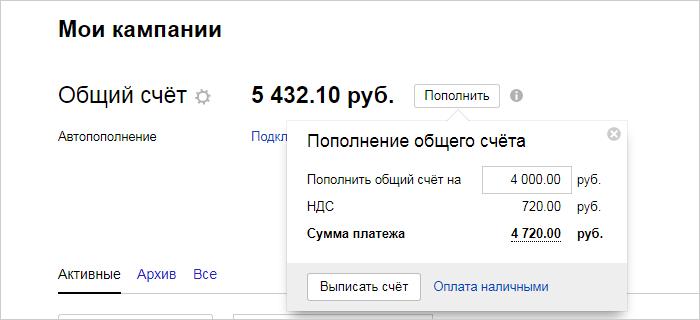 Яндекс директ перенос средств между компаниями акты яндекс директ