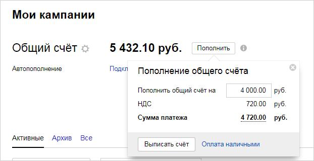 Яндекс директ как пополнить счет без комиссии реклама на сайтах укоз