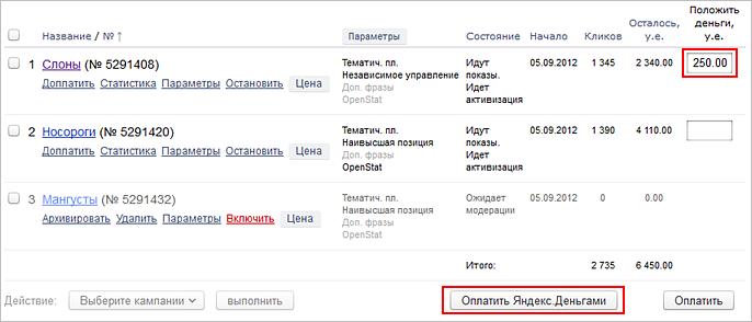 Частные объявления о помощи яндекс деньгами продажа грузовых авто в иркутске, разместить объявление