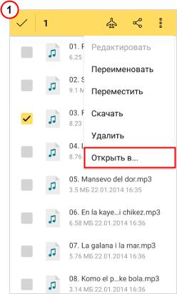 скачать приложение яндекс диск для андроид