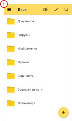 Яндекс диск на андроїд