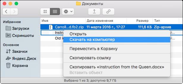 Скачать программе для скачивание файла из диска