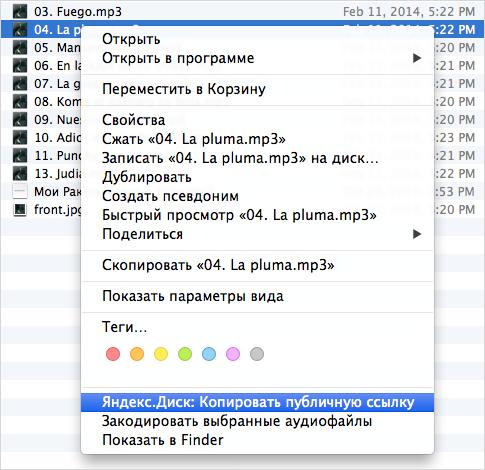 Yandex disk linux очистка корзины