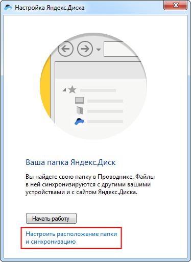 Программа Яндекс Фотки Скачать Бесплатно С Официального Сайта - фото 3
